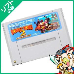 スーファミ スーパーファミコン スーパードンキーコング2 ディクシー&ディディー ソフトのみ ソフト単品 Nintendo 任天堂 ニンテンドー 中古 送料無料|entameoukoku