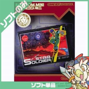 GBA ゲームボーイアドバンス ファミコンミニ スターソルジャー ソフトのみ ソフト単品 Nintendo 任天堂 ニンテンドー 中古 送料無料|entameoukoku