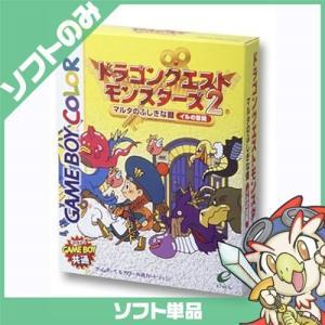 GBC ゲームボーイカラー ドラゴンクエストモンスターズ2 マルタのふしぎな鍵・イルの冒険 ソフトのみ ソフト単品 Nintendo 任天堂 ニンテンドー 中古|entameoukoku