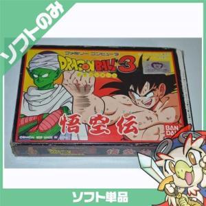 ファミコン ドラゴンボール3 悟空伝 ソフトのみ ソフト単品 中古 送料無料 entameoukoku