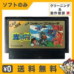 ファミコン 魔界村 ソフトのみ ソフト単品 中古 送料無料 entameoukoku
