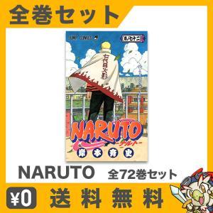 NARUTO ナルト 全巻 セット 全72巻 完結 中古|entameoukoku
