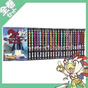 20世紀少年 コミック 漫画 マンガ 全巻 セット 全24巻 完結 ビッグコミックス 中古 送料無料|entameoukoku