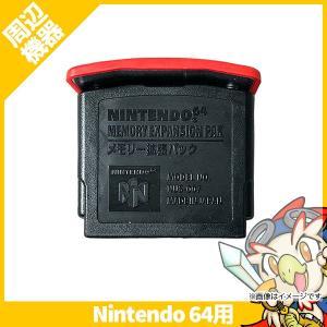 64 ニンテンドー64 メモリー拡張パック N64 周辺機器 Nintendo 任天堂 ニンテンドー 中古 送料無料|entameoukoku