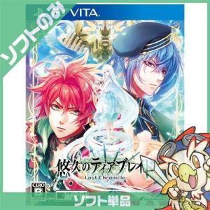 PSVita 悠久のティアブレイド -Lost Chronicle- - PS Vita ソフト PlayStationVita SONY ソニー 中古 送料無料 entameoukoku