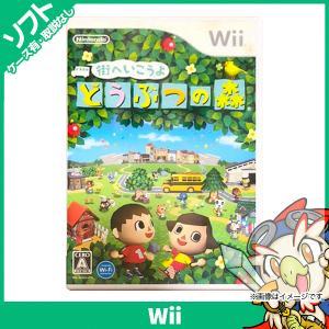 Wii ニンテンドーWii 街へいこうよ どうぶつの森 ケース有り ソフト Nintendo 任天堂 ニンテンドー 中古 送料無料 entameoukoku