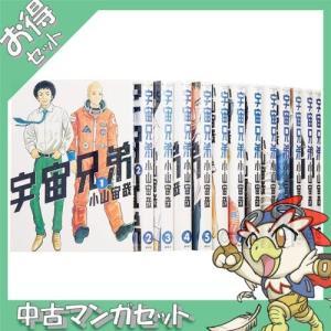 宇宙兄弟 コミック 漫画 マンガ 1-33巻セット モーニング KC 中古 送料無料|entameoukoku