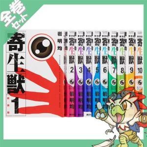 寄生獣 新装版 全10巻完結セット コミック 中古