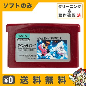 GBA ゲームボーイアドバンス ファミコンミニ アイスクライマー ソフトのみ ソフト単品 Nintendo 任天堂 ニンテンドー 中古 送料無料|entameoukoku
