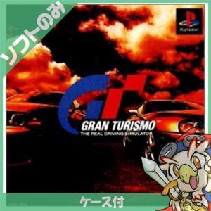 PS プレステ プレイステーション グランツーリスモ ソフト ケース有り PlayStation SONY ソニー 中古 送料無料|entameoukoku