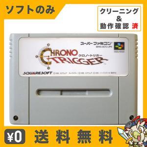 スーファミ スーパーファミコン クロノ・トリガー ソフトのみ ソフト単品 Nintendo 任天堂 ニンテンドー 中古 送料無料|entameoukoku