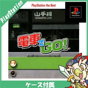 PS プレステ プレイステーション 電車でGO! PlayStation the Best ベスト ソフト ケース有り PlayStation SONY ソニー 中古 送料無料|entameoukoku