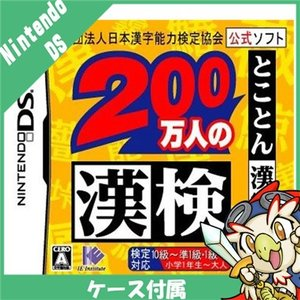 DS ニンテンドーDS 財団法人 200万人の漢検 漢検 ソフト ケース有り Nintendo 任天堂 ニンテンドー 中古 送料無料|entameoukoku
