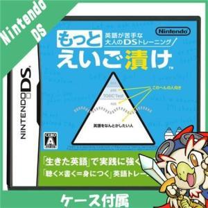 DS ニンテンドーDS 英語が苦手な大人のDSトレーニング もっとえいご漬け ソフト ケース有り Nintendo 任天堂 ニンテンドー 中古 送料無料|entameoukoku