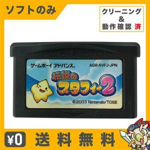 GBA ゲームボーイアドバンス 伝説のスタフィー2 ソフトのみ ソフト単品 Nintendo 任天堂 ニンテンドー 中古 送料無料|entameoukoku