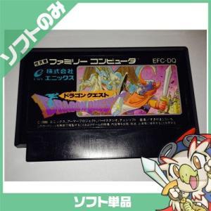 ファミコン ドラゴンクエスト ソフトのみ ソフト単品 Nintendo 任天堂 ニンテンドー 中古 送料無料|entameoukoku