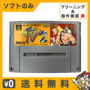 スーファミ スーパーファミコン ファイナルファイト2 ソフトのみ ソフト単品 Nintendo 任天堂 ニンテンドー 中古 送料無料|entameoukoku