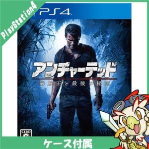 PS4 アンチャーテッド 海賊王と最後の秘宝 ソフト プレス...