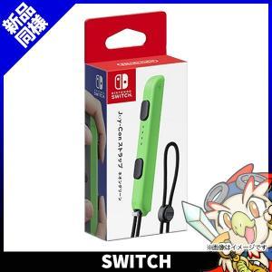Switch ニンテンドースイッチ Joy-Conストラップ ネオングリーン コントローラー Nintendo 任天堂 ニンテンドー 新品 送料無料|entameoukoku