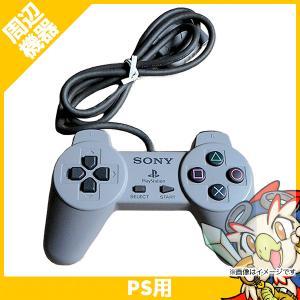 PS プレステ プレイステーション コントローラープレイステーション用 コントローラー PlayStation SONY ソニー 中古|entameoukoku