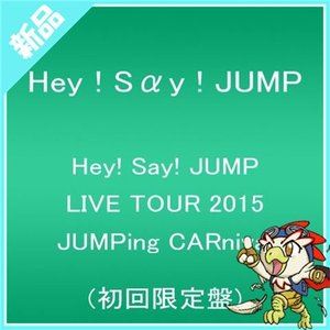 Hey!Say!JUMP LIVE TOUR 2015 JUMPing CARnival 初回限定盤 2DVD 送料無料|entameoukoku