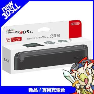 ニンテンドー3DSLL 充電台 Newニンテンドー3DS LL充電台 ブラック|entameoukoku
