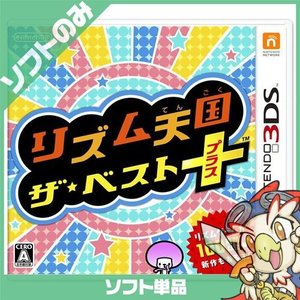 3DS ニンテンドー3DS リズム天国 ザ ベスト+ リズム天国 ベスト ソフトのみ ソフト単品 Nintendo 任天堂 ニンテンドー 中古 送料無料 entameoukoku