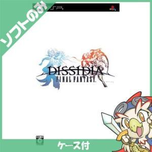 PSP ディシディア ファイナルファンタジー 特典なし ソフト ケースあり PlayStationPortable SONY ソニー 中古 送料無料|entameoukoku