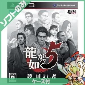 PS3 プレステ3 プレイステーション3 龍が如く5 夢、叶えし者 ソフト ケースあり PlayStation3 SONY ソニー 中古 送料無料|entameoukoku