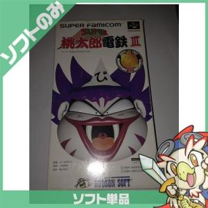 スーファミ スーパーファミコン スーパー桃太郎電鉄3 スーパー桃太郎電鉄III ソフトのみ ソフト単品 Nintendo 任天堂 ニンテンドー 中古 送料無料|entameoukoku
