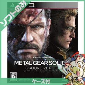 PS3 プレステ3 プレイステーション3 メタルギアソリッドV グラウンド・ゼロズ 通常版 ソフト ケースあり PlayStation3 SONY ソニー 中古 送料無料|entameoukoku