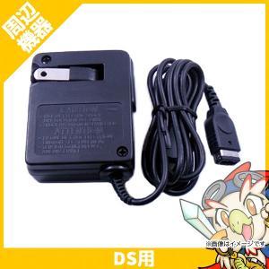 GBASP ゲームボーイアドバンスSP ニンテンドーDS(初代DS) アクセサリ AC アダプター 充電器 周辺機器 Nintendo 任天堂 ニンテンドー 中古 送料無料|entameoukoku