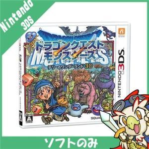 3DS ニンテンドー3DS ドラゴンクエストモンスターズ テリーのワンダーランド3D ソフトのみ ソ...
