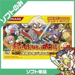 GBA ゲームボーイアドバンス 続・ボクらの太陽 太陽少年ジャンゴ ソフトのみ ソフト単品 Nintendo 任天堂 ニンテンドー 中古 送料無料|entameoukoku