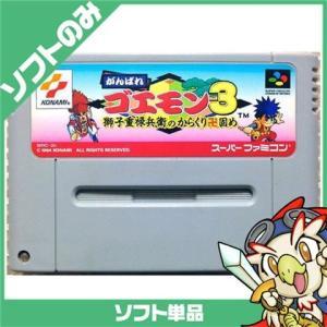 スーパーファミコン がんばれゴエモン3: 獅子重禄兵衛のからくり卍固め ソフトのみ ソフト単品 中古|entameoukoku
