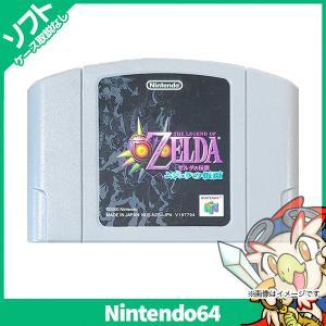 64 ニンテンドー64 ゼルダの伝説ムジュラの仮面 ソフトのみ ソフト単品 Nintendo 任天堂 ニンテンドー 中古|entameoukoku