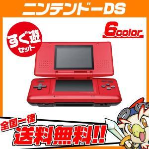 DS ニンテンドーDS 本体 すぐ遊べるセット 選べる6色 任天堂 中古 送料無料|entameoukoku