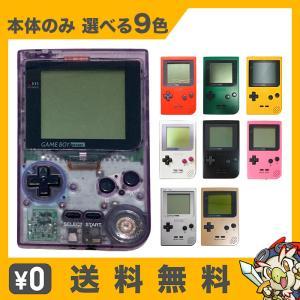 ゲームボーイ ポケット 本体 GAME BOY 電池カバー付 選べる5色 Nintendo 任天堂 ニンテンドー 中古|entameoukoku
