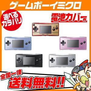 GBM ゲームボーイミクロ 本体 電池カバー付き 選べる5色 Nintendo 任天堂 ニンテンドー 中古 送料無料|entameoukoku