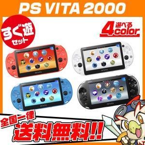 PSVita-2000 本体 すぐ遊べるセット 選べる4色 中古 送料無料|entameoukoku