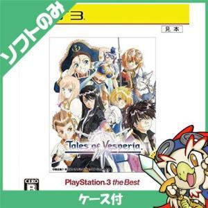 PS3 プレステ3 プレイステーション3 テイルズ オブ ヴェスペリア PlayStation3 the Best ベスト ソフト ケースあり PlayStation3 SONY ソニー 中古 送料無料|entameoukoku
