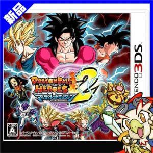 3DS ドラゴンボールヒーローズ アルティメットミッション2 ソフト ドラゴンボール 新品 entameoukoku