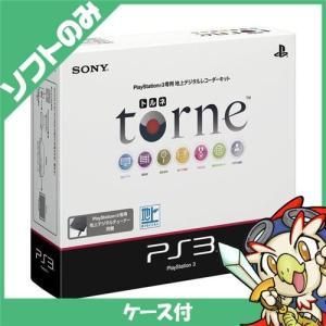 PS3 プレステ3 プレイステーション3 torne (トルネ) (CECH-ZD1J) 訳あり ソフト単品 PlayStation3 SONY ソニー 中古 送料無料|entameoukoku