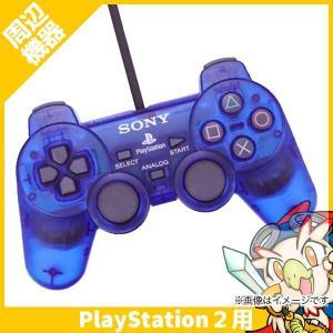 PS2 プレステ2 プレイステーション2 アナログコントローラ デュアルショック2 DUALSHOCK 2 オーシャン・ブルー コントローラー 中古 送料無料|entameoukoku