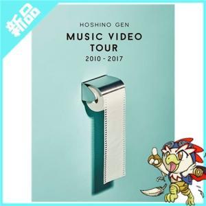 星野 源 Music Video Tour 2010-2017 Blu-ray ブルーレイ 新品 送料無料|entameoukoku