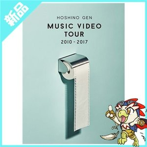 星野 源 Music Video Tour 2010-2017 DVD 新品 送料無料|entameoukoku