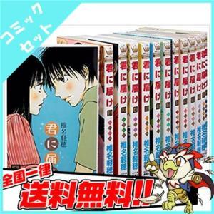 君に届け セット コミック 漫画 マンガ 28巻セット マーガレットコミックス 中古 送料無料|entameoukoku