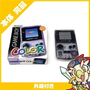 GBC ゲームボーイカラー ゲームボーイ カラー クリアパープル 本体 完品 外箱付き Nintendo 任天堂 ニンテンドー 中古 送料無料|entameoukoku
