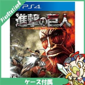 PS4 進撃の巨人 ソフト プレステ4 プレイステーション4 PlayStation4 中古|entameoukoku