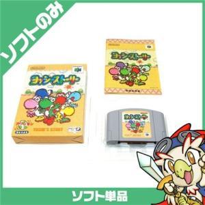64 ニンテンドー64 ヨッシーストーリー ソフトのみ ソフト単品 NINTENDO64 任天堂 ニンテンドー 中古|entameoukoku